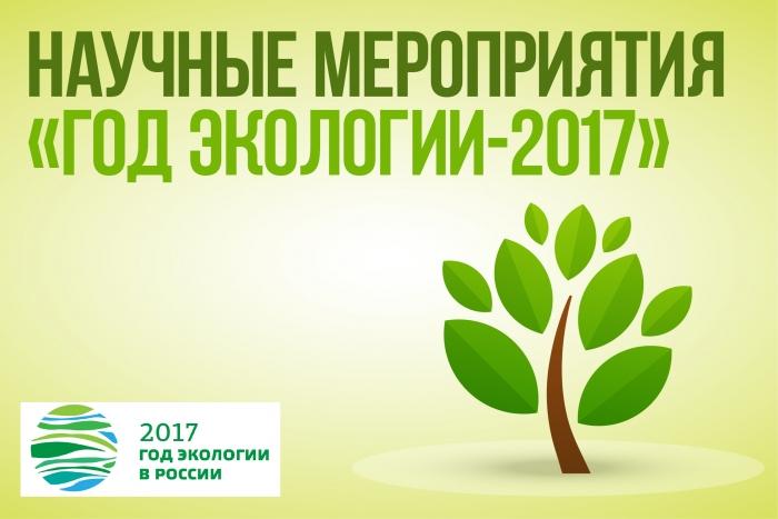 Конкурсы по экологии 2017 2017